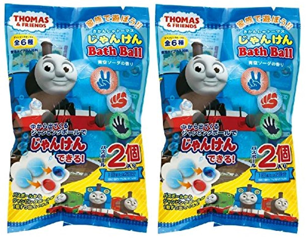 吹雪雪のショッキング【2袋セット】きかんしゃトーマス 入浴剤 じゃんけんバスボール 2個入り おまけ付き 青色ソーダの香り OB-TOB-4-1