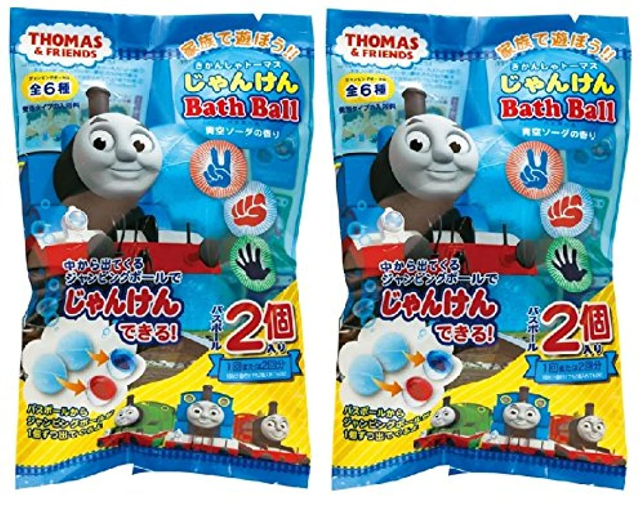 案件不倫リダクター【2袋セット】きかんしゃトーマス 入浴剤 じゃんけんバスボール 2個入り おまけ付き 青色ソーダの香り OB-TOB-4-1