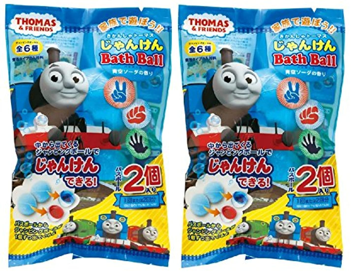 上に築きますデジタル悲劇【2袋セット】きかんしゃトーマス 入浴剤 じゃんけんバスボール 2個入り おまけ付き 青色ソーダの香り OB-TOB-4-1