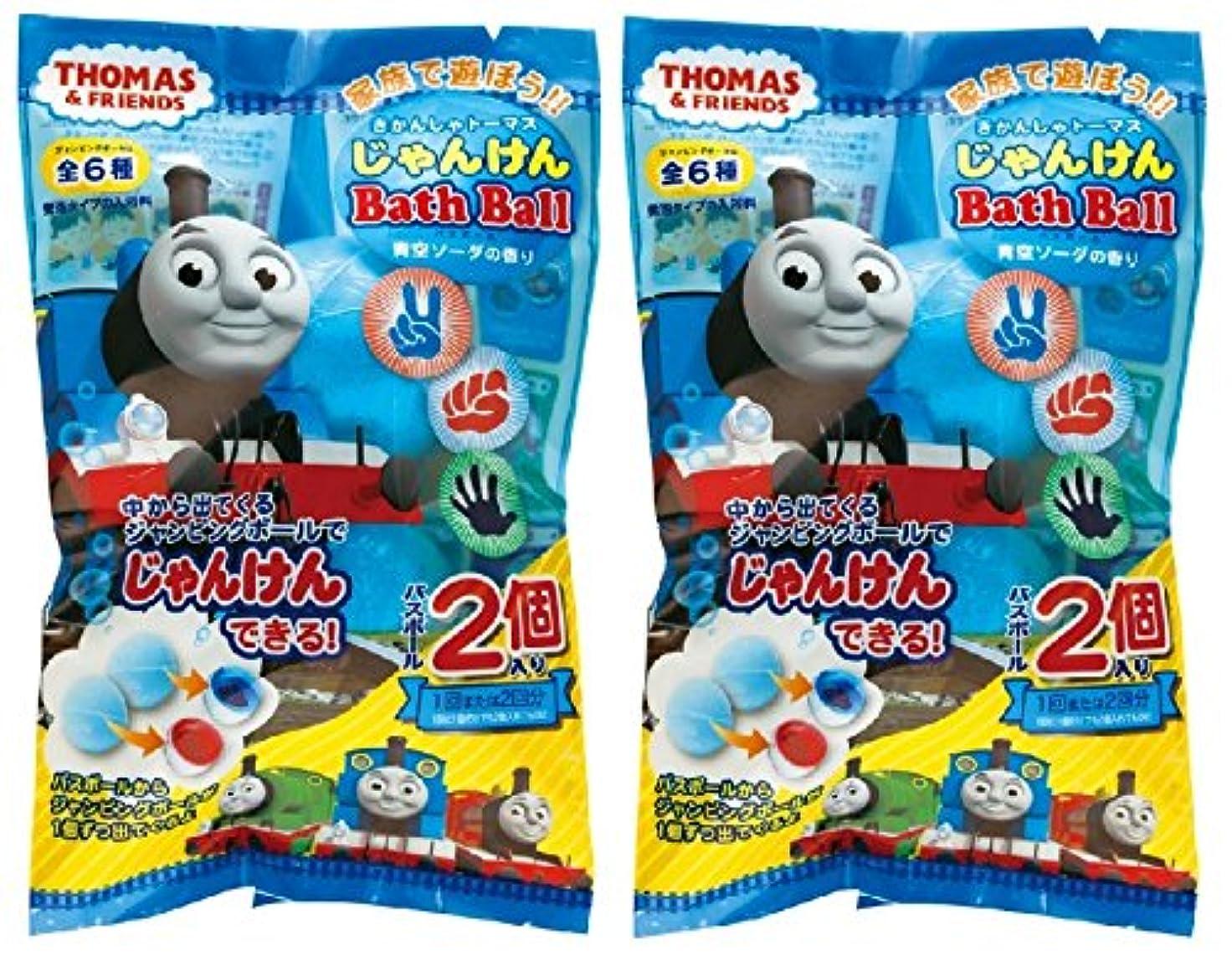 薬用鎮静剤自慢【2袋セット】きかんしゃトーマス 入浴剤 じゃんけんバスボール 2個入り おまけ付き 青色ソーダの香り OB-TOB-4-1