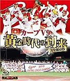 完全保存版 カープV9 黄金時代の到来【Blu-ray】[Blu-ray/ブルーレイ]