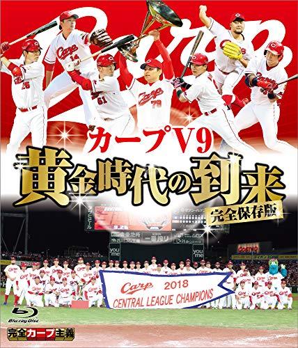 広島東洋カープ 球団初3連覇記念 完全保存版 Blu-ray