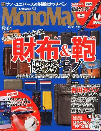 Mono Max (モノ・マックス) 2014年 04月号 [雑誌]の詳細を見る
