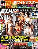 エキサイティングマックス! Special 138 (エキサイティングマックス!  2019年10号増刊) [雑誌]