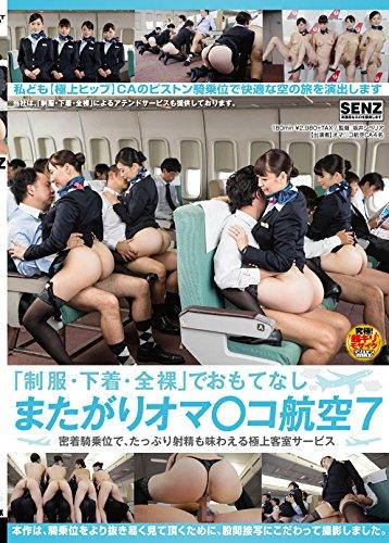 「制服・下着・全裸」でおもてなし またがりオマ○コ航空7 [DVD]