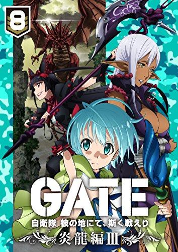 GATE 自衛隊 彼の地にて 斯く戦えり vol.8 炎龍編III 初回生産限定版