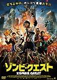 ゾンビ・クエスト [DVD]