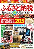 ふるさと納税 超かんたん(得)入門ガイド2017 (入門書)
