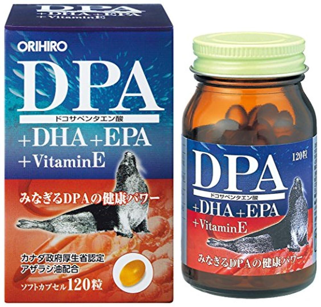 熱望する戦いミネラルオリヒロ DPA+DHA+EPA+VitaminE 120粒