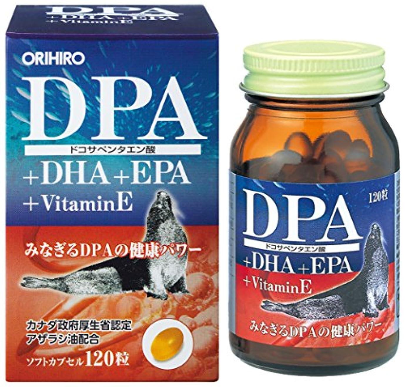 非常に段落在庫オリヒロ DPA+DHA+EPA+VitaminE 120粒