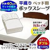 ボックスシーツ ベッドシーツ 綿100% 厚みのあるベッドマット用 35cmの厚み迄対応 ホワイト (ダブル 140×200×40cm)