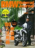 BMW Motorrad Journal vol.2 (エイムック 2968)