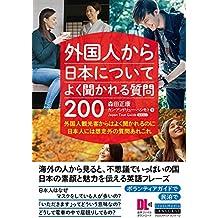 [音声DL付]外国人から日本についてよく聞かれる質問200 外国人観光客からはよく聞かれるのに 日本人には想定外の質問あれこれ