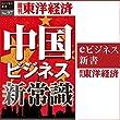 中国ビジネス新常識 (週刊東洋経済eビジネス新書No.097)