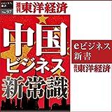 中国ビジネス新常識(週刊東洋経済eビジネス新書No.097)