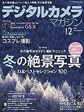 デジタルカメラマガジン 2015年12月号[雑誌]
