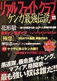 リアルファイトクラブ―ケンカ最強伝説 (別冊宝島 (899))
