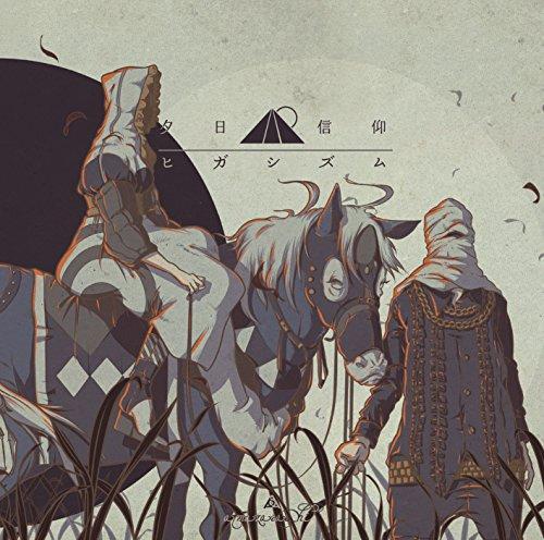「もう一度」(amazarashi)は立ち上がる勇気をくれる一曲!歌詞の意味とかっこいいPVを公開!の画像