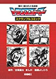 戦え!超ロボット生命体トランスフォーマー スクランブルコミック / 森藤よしひろ のシリーズ情報を見る