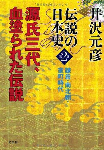 伝説の日本史 第2巻の詳細を見る