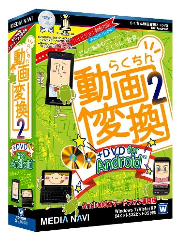 らくちん動画変換2 + DVD for Android