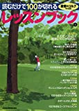 読むだけで100が切れるレッスンブック (書斎のゴルフ特別編集)(書籍/雑誌)