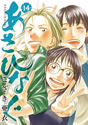 あさひなぐ(14) (ビッグコミックス)