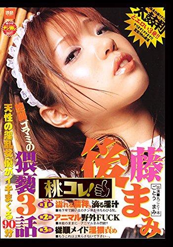 後藤まみ(AV女優)