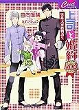 上司と婚約Love2(らぶ2乗)―男系大家族物語〈9〉 (セシル文庫)