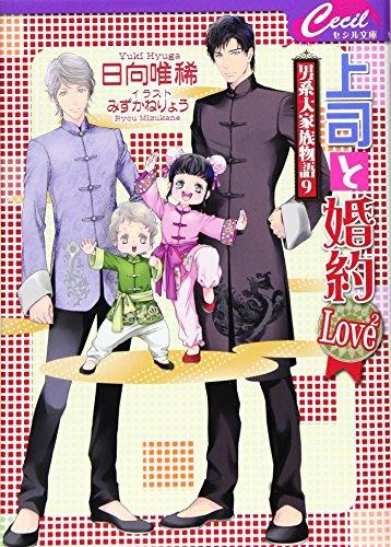 上司と婚約Love2(らぶ2乗)―男系大家族物語〈9〉 (セシル文庫)の詳細を見る