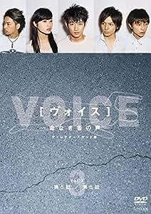 ヴォイス~命なき者の声~ ディレクターズカット版 3 [DVD]