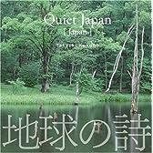 クワイエット・ジャパン/Quiet Japan(日本) [地球の詩2-3D自然音](サイバーフォニックCD付)