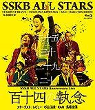 SSKB ALL STARS Anniversary Live【...[Blu-ray/ブルーレイ]