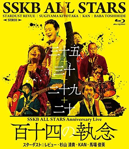 SSKB ALL STARS Anniversary Live 【百十四の執念】(BRD) [Blu-ray]