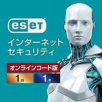 ESET インターネット セキュリティ(最新) 1台1年 オンラインコード版 Win/Mac/Android対応