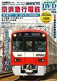京浜急行電鉄 完全データ DVD BOOK (メディアックスMOOK)