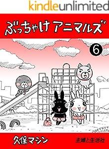 ぶっちゃけアニマルズ6 (週刊女性コミックス)
