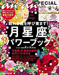 anan SPECIAL Keiko的Lunalogy 眠れる運を呼び覚ます! 月星座パワーブック (MAGAZINE HOUSE MOOK an・an SPEC)