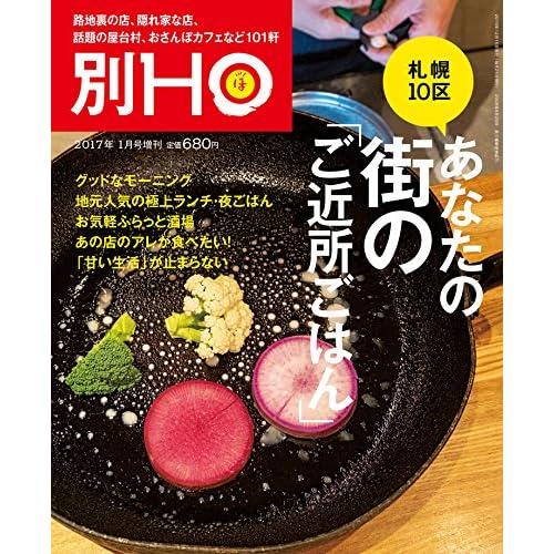 別HO(HO1月号増刊)札幌10区あなたの街の「ご近所ごはん」