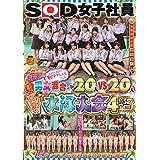SOD女子社員 真夏の水泳大会2019 男女混合20vs20人 4時間SP [DVD]