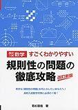 高校入試数学 すごくわかりやすい規則性の問題の徹底攻略 改訂新版 (YELL books)