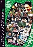 北野ファンクラブ 蔵出し篇 参 [DVD]