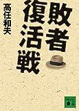 敗者復活戦 (講談社文庫)