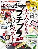 LDK the Beauty (エル・ディー・ケー ザ ビューティー)2019年10月号 [雑誌] 画像