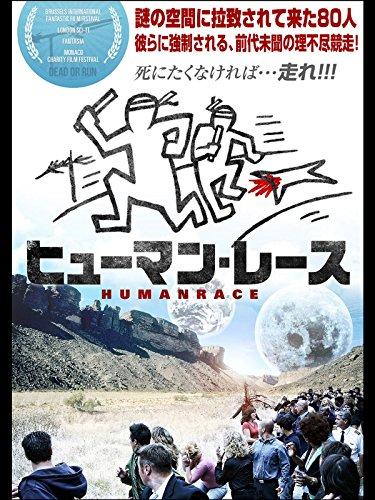 ヒューマン・レース (字幕版)