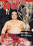 相撲 2017年2月号