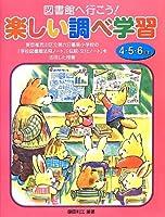 図書館へ行こう!楽しい調べ学習 4・5・6年生―東京都荒川区立第六日暮里小学校の「学校図書館活用ノート」「伝統・文化ノート」を活用した授業