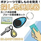 【 失せ物 発見機 】 鍵・携帯・リモコン 「あれ~何処いったかなぁ」 そんな時ボタン一つで大事なものを発見!探し物発見器 並行輸入品