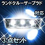 LEDルームランプ ランドクルーザープラド LJ78#/KZJ78##対応 3点セット