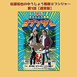 佐藤拓也のゆうじょう戦隊ヨブンジャー 第1話[DVD]